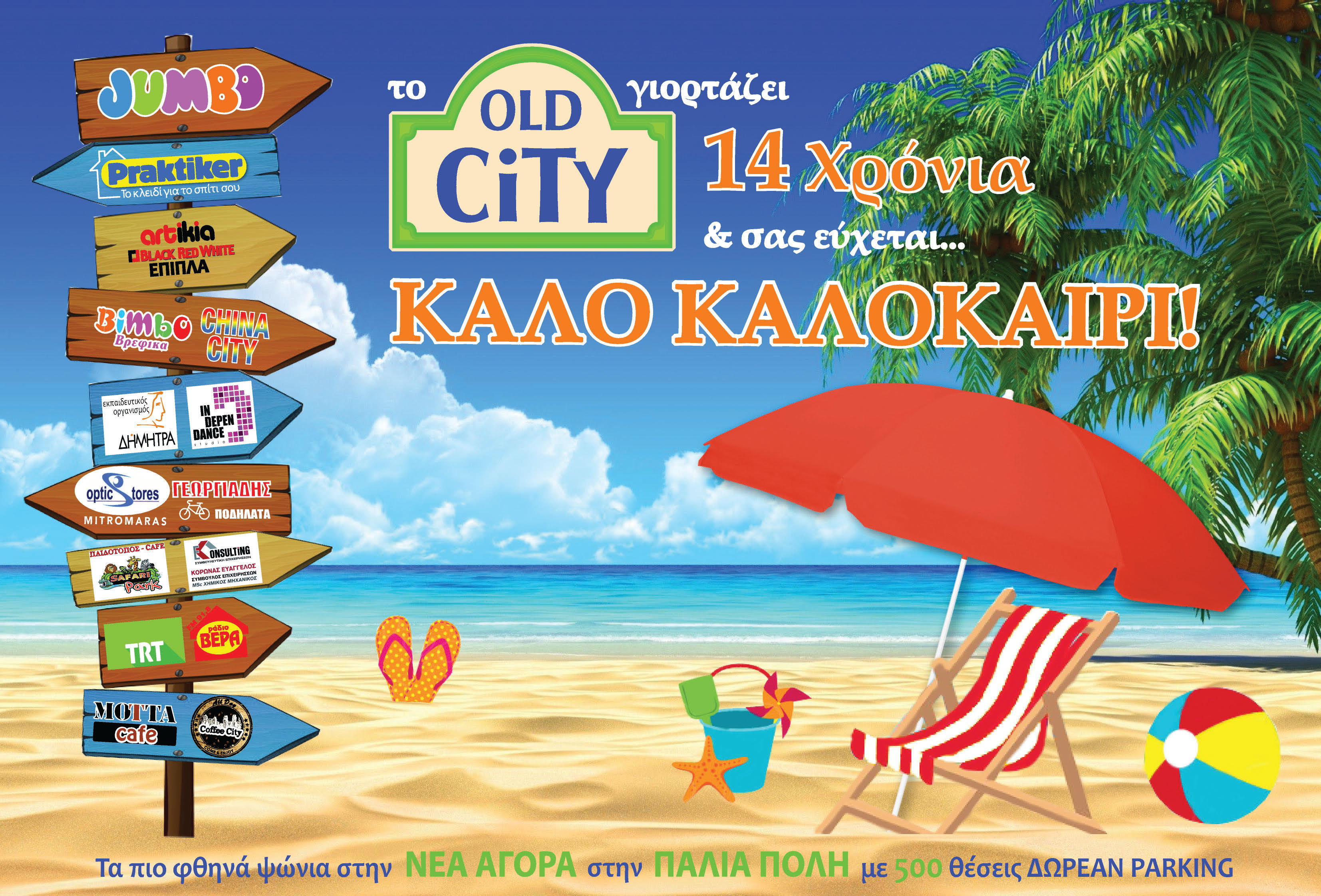 Το OLD CITY γιορτάζει 14 χρόνια και σας εύχεται.. Καλό Καλοκαίρι!