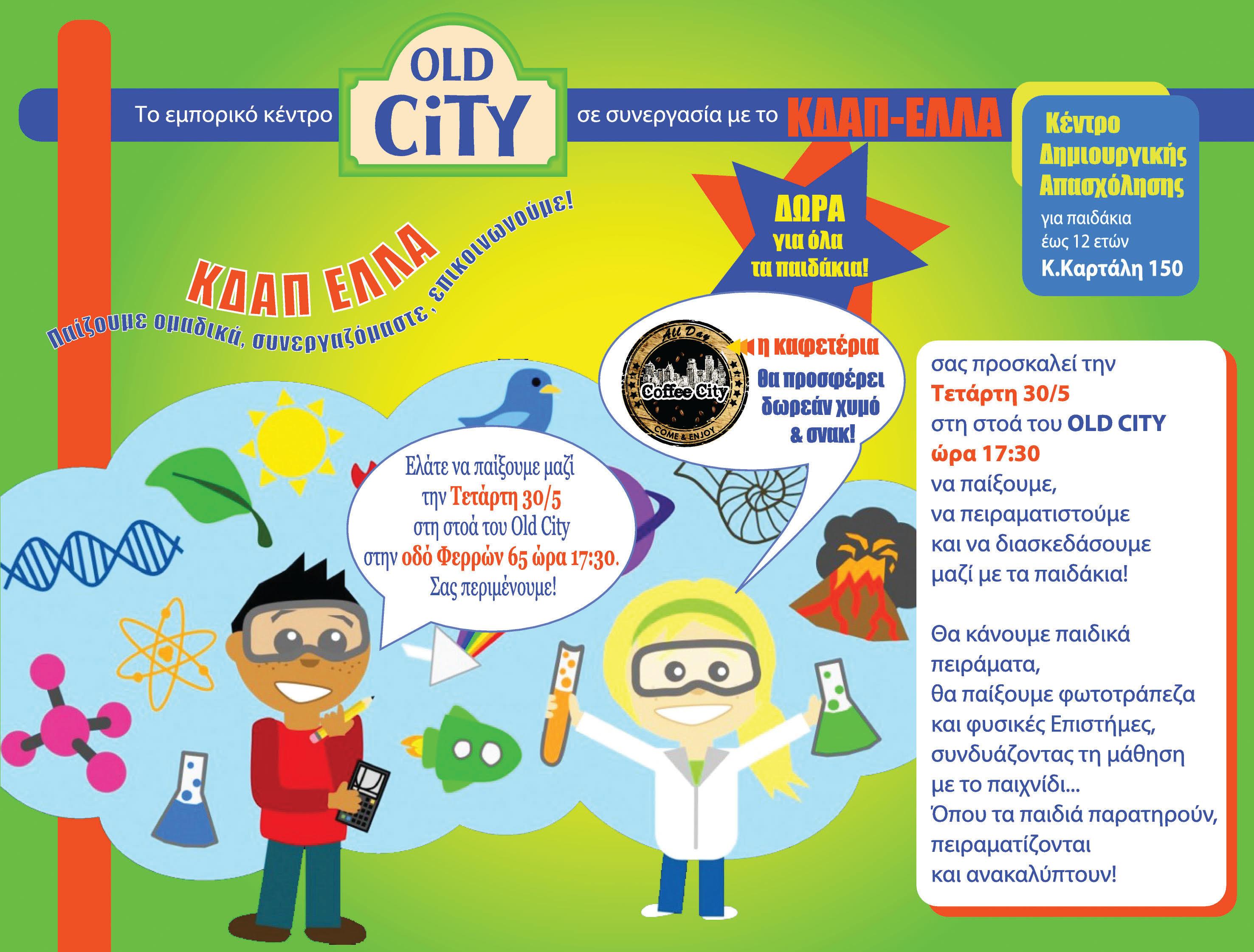 Το εμπορικό κέντρο OLD CITY σε συνεργασία με το ΚΔΑΠ-ΕΛΛΑ σας προσκαλεί τη Τετάρτη 30/5 στη στοά του OLD CITY