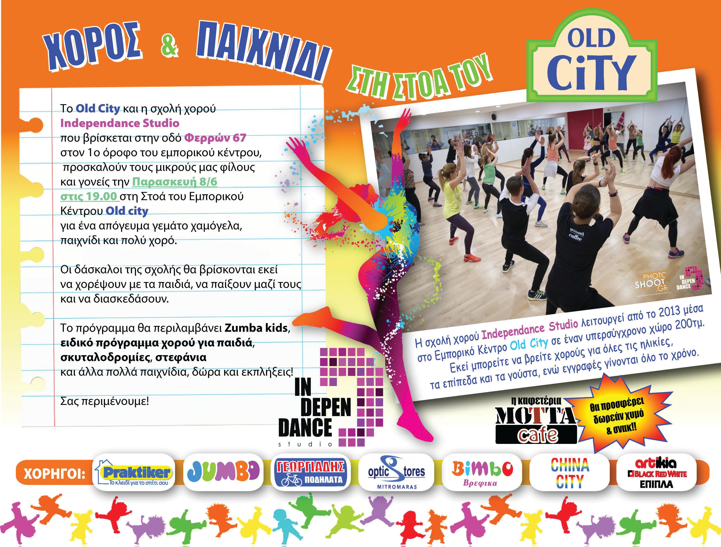 Χορός & Παιχνίδι στη στοά του OLD CITY με το Independance Studio!