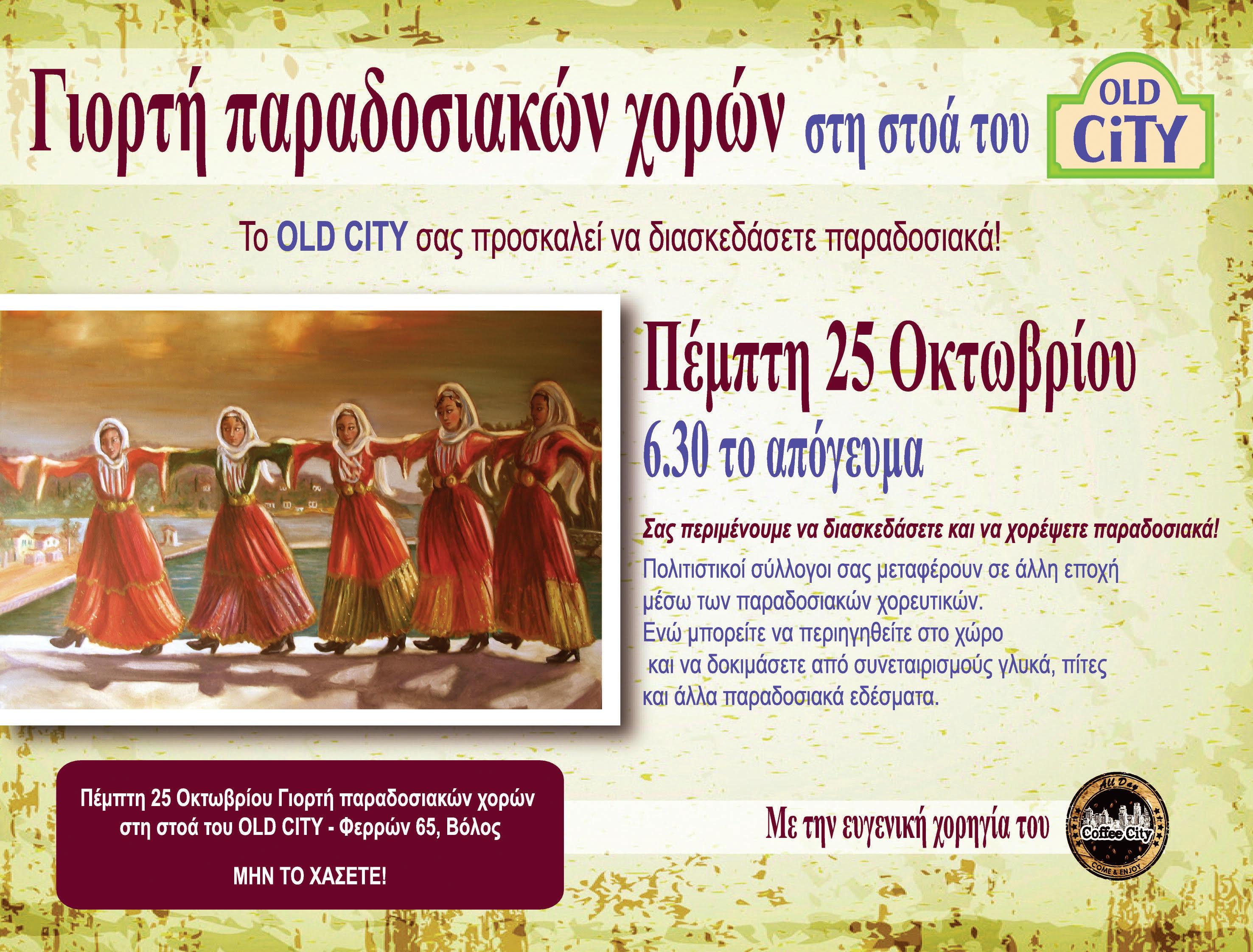Γιορτή παραδοσιακών χορών στη στοά του Old City!