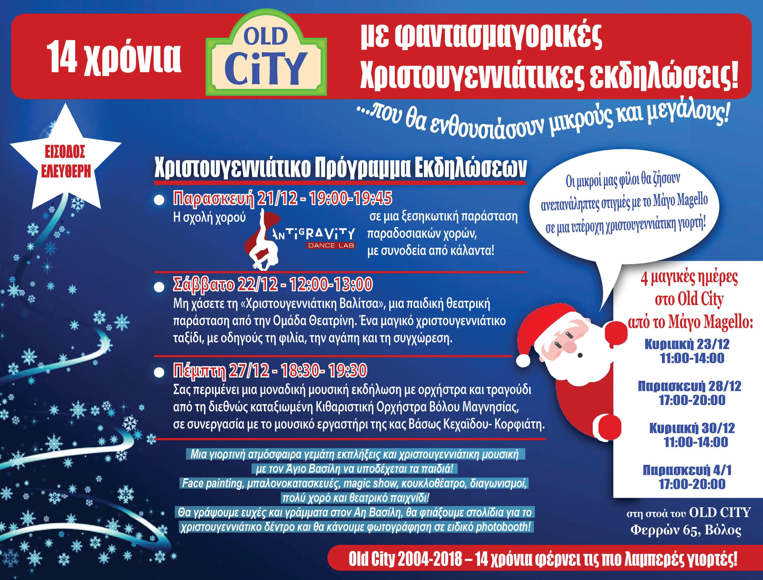 Χριστουγεννιάτικο Πρόγραμμα Εκδηλώσεων Old City!