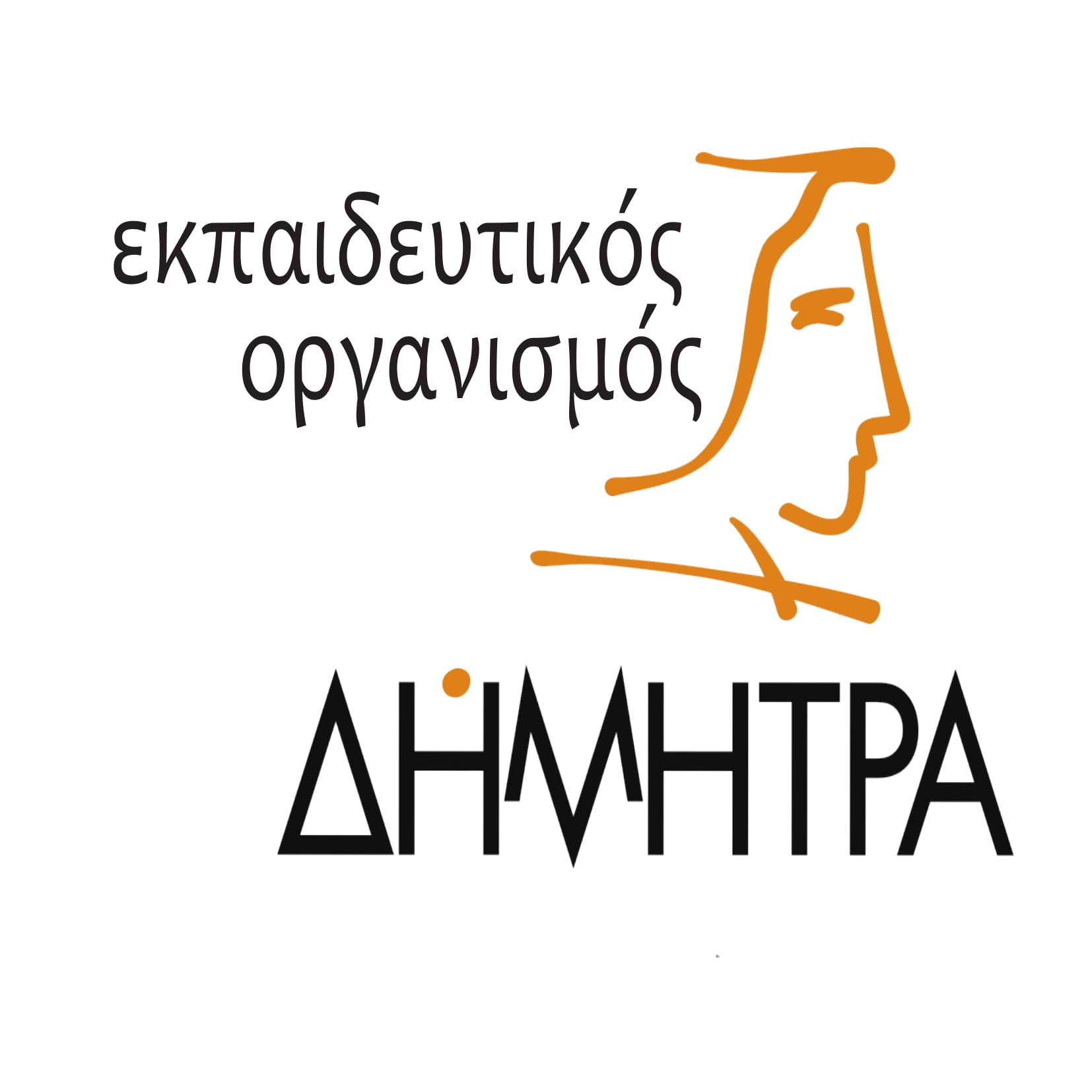 ΕΚΠΑΙΔΕΥΤΙΚΟΣ ΟΡΓΑΝΙΣΜΟΣ ΔΗΜΗΤΡΑ