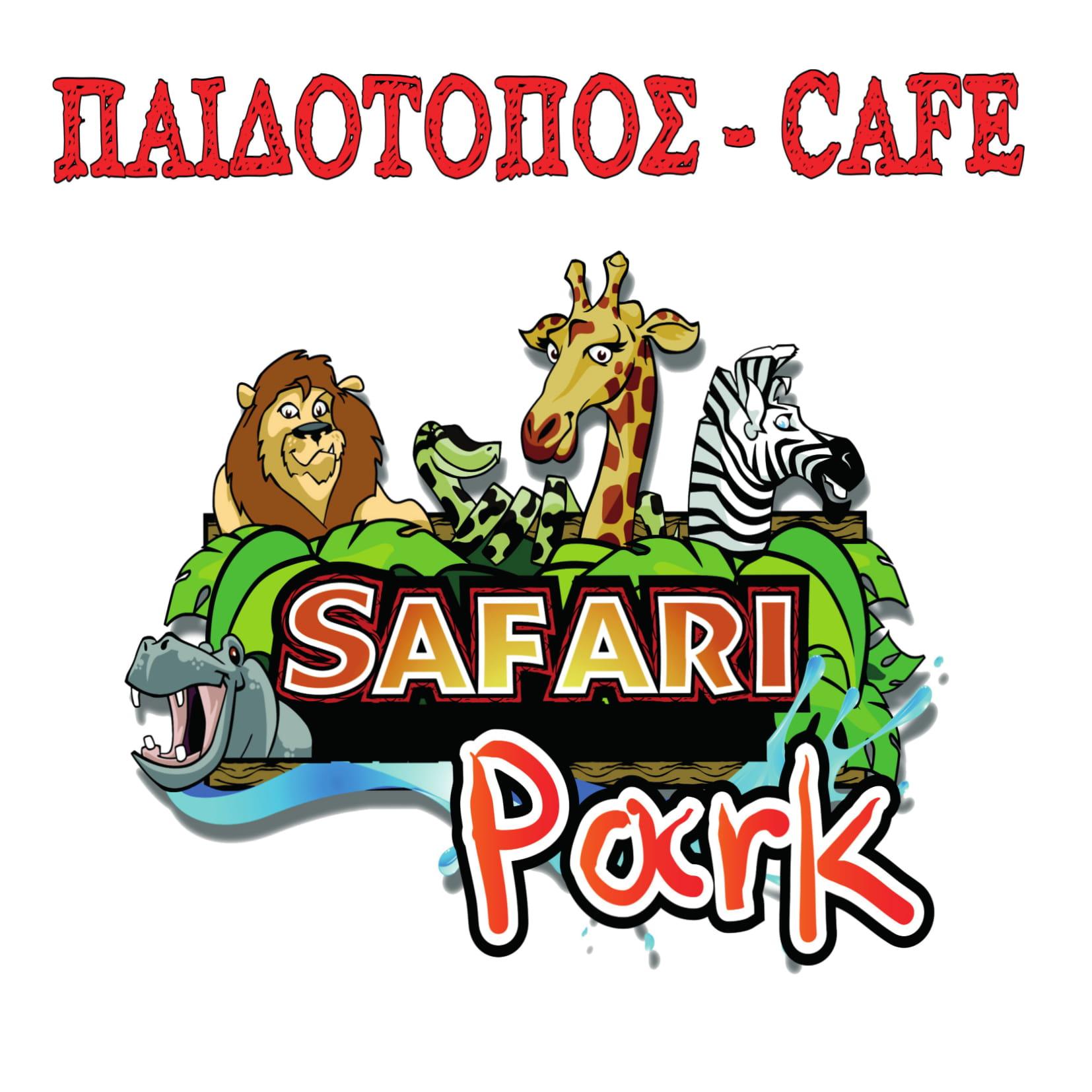 ΠΑΙΔΟΤΟΠΟΣ SAFARI PARK
