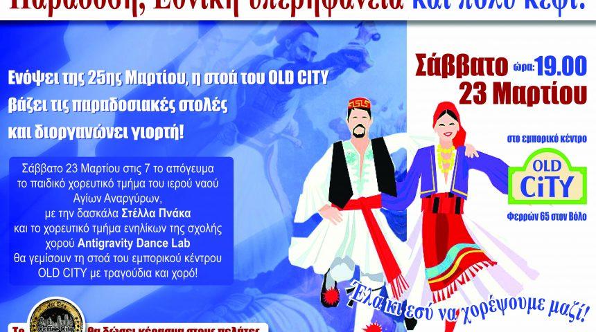 Γιορτή Παραδοσιακών Χορών στο OLD CITY