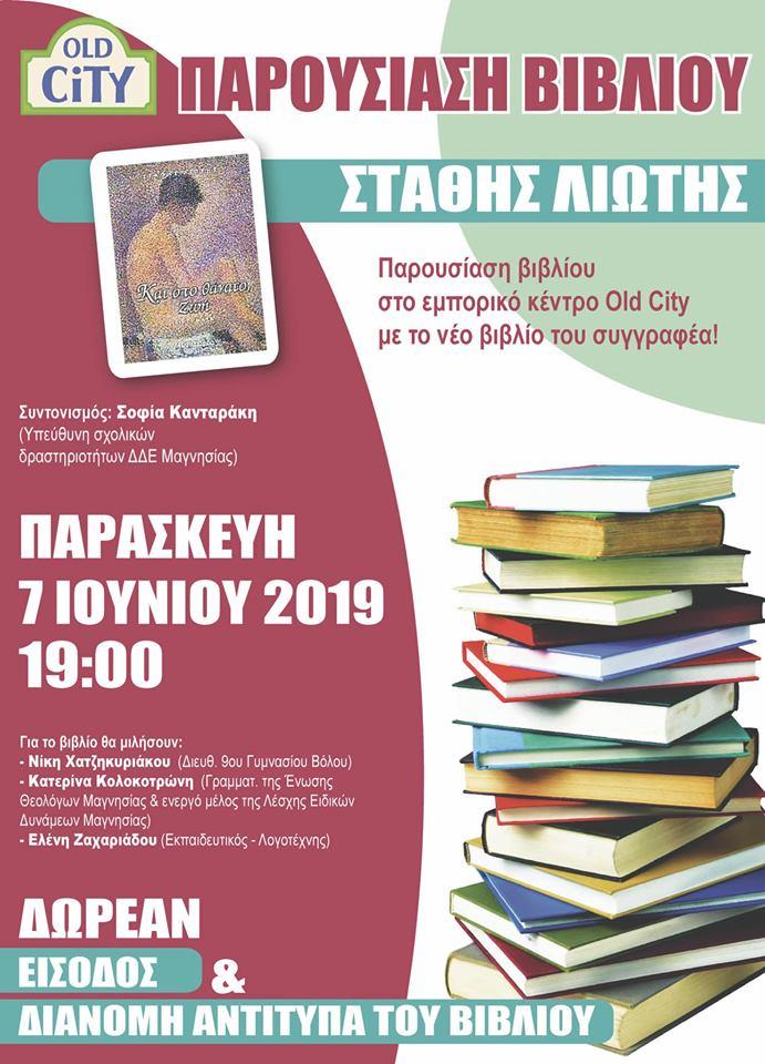 Παρουσίαση Βιβλίου στη στοά του OLD CITY
