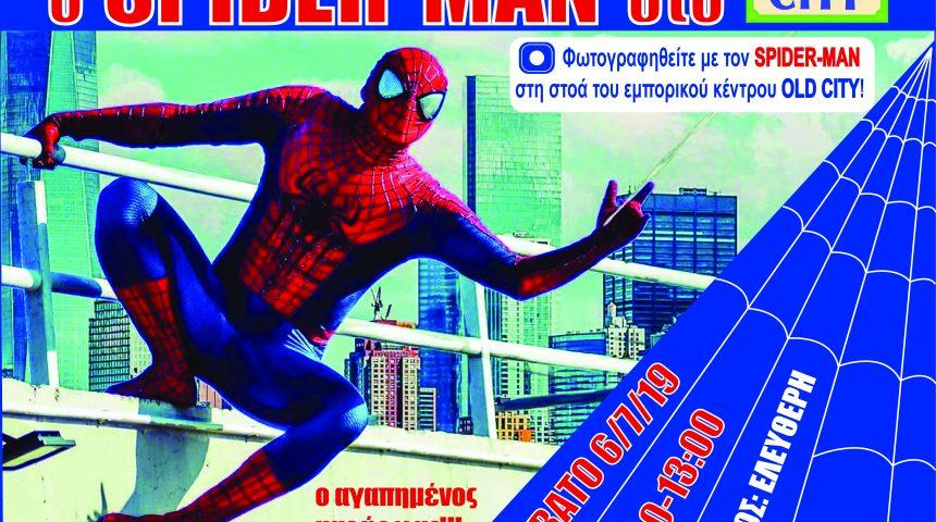 Ο SPIDERMAN στο OLD CITY!