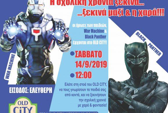 Οι σούπερ ήρωες War Machine & Black Panther στο Old City!