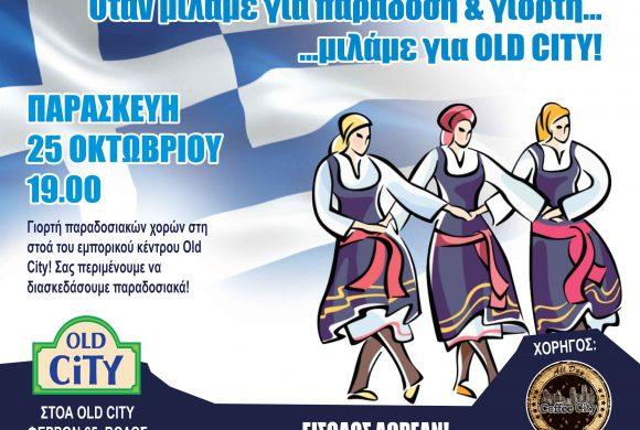 Γιορτή Παραδοσιακών Χορών στο Old City!
