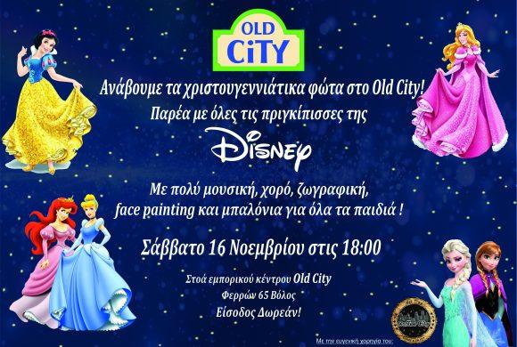 Ανάβουμε τα χριστουγεννιάτικα φώτα στο Old City!