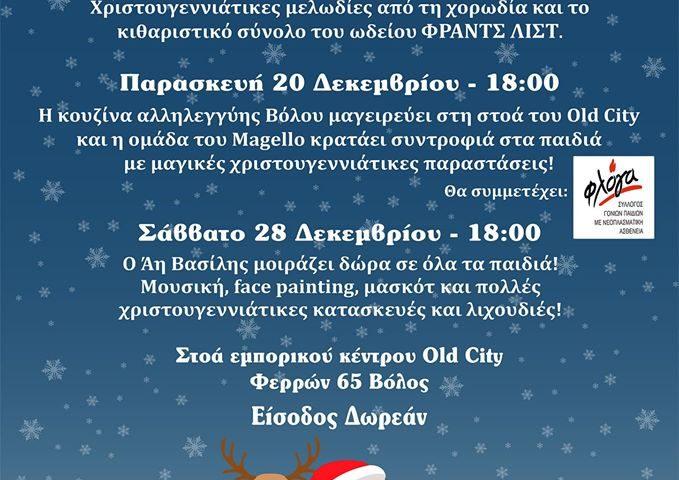 Οι Χριστουγεννιάτικες εκδηλώσεις του Old City!